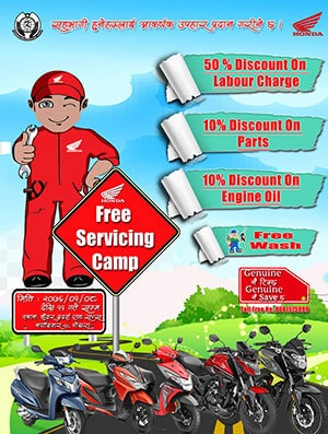 Bajaz Service Camp